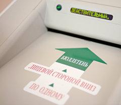 Тестирование комплекса обработки избирательных бюллетеней на электронной урне в одном из избирательных участков. Архивное фото