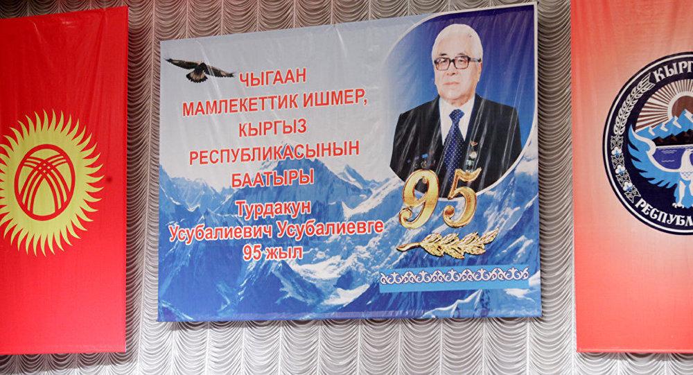 На юбилее к 95-летию государственного деятеля Кыргызстана Турдакуна Усубалиевича Усубалиева. Архивное фото