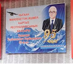 Кыргыз эл баатыры Турдакун Усубалиевдин юбилейинде. Архив