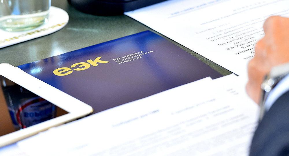 Надпись на обложке брошюры ЕАЭ – Евразийская Экономическая Комиссия. Архивное фото