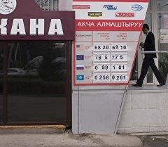 Обменное бюро в Бишкеке. Архивное фото