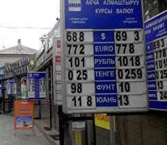 Штендер обменного бюро в Бишкеке. Архивное фото