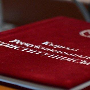 Конституция Кыргызской Республики на столе. Архивное фото