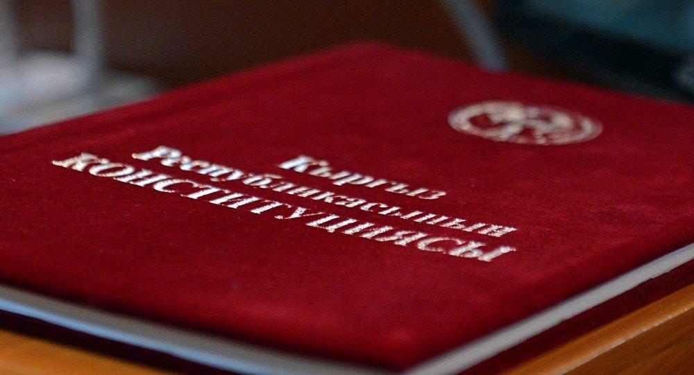 Конституция. Архивдик сүрөт