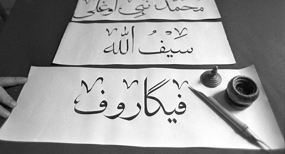 Араб каллиграфиясы. Архивдик сүрөт