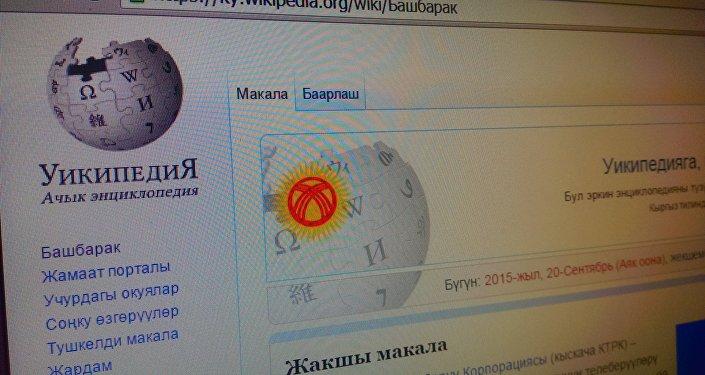 Уикипедиянын кыргыз тилиндеги баракчасы. Архив