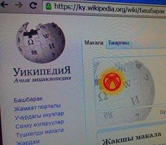 Википедия сайтынын кыргызча барагы. Архивное фото