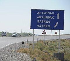 Баткен облусу. Архив