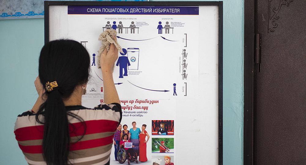 Подготовка к парламентским выборам в Бишкеке