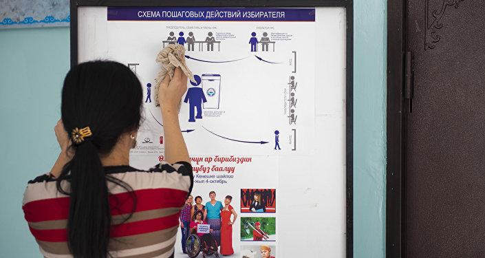 Подготовка к парламентским выборам в Бишкеке.