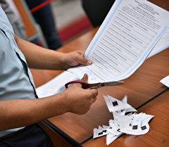 Обрезка бюллетеней после подсчета голосов. Архивное фото