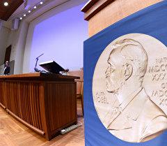 Нобелевская премия. Архивное фото