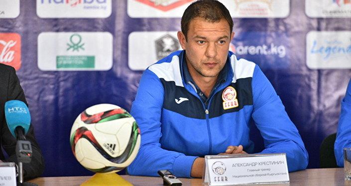 Главный тренер сборной Кыргызстана по футболу Александр Крестинин на пресс-конференции.