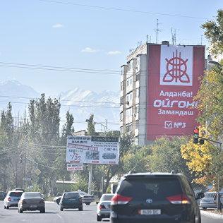 Рекламный баннер политической партии в городе Бишкек.