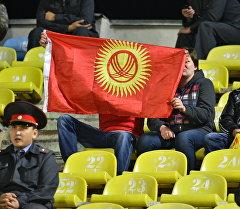 Кыргызстандын желегин кармаган күйөрмандар. Архив