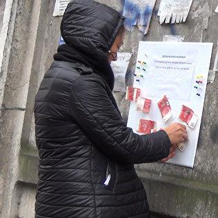 Люди крепят деньги на забор — соцэксперимент Доска взаимовыручки
