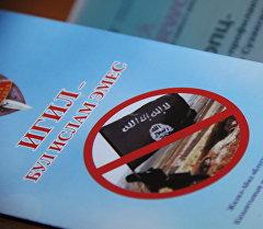 ИГИЛ бул ислам эмес атту буклети. Архив