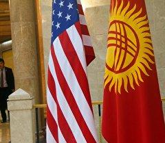 Кыргызстан жана АКШ желектери. Архив