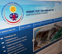 Сайт Министерства финансов КР. Архивное фото