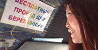 Бесплатный проезд беременным — водитель Сариев объявил собственный зак