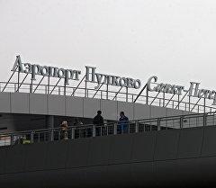 Пулково аэропорту. Архив