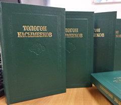 Төлөгөн Касымбековдун жыйнагы. Архив