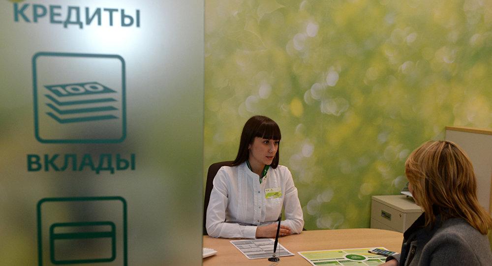 Сотрудник банка с клиентом. Архивное фото
