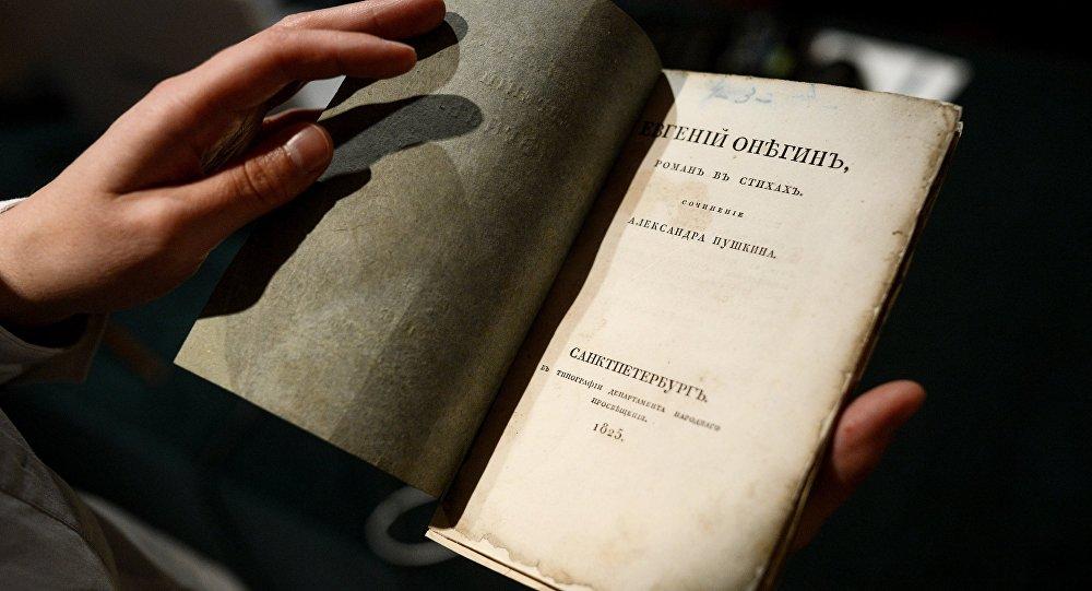 Книга А.С.Пушкина Евгений Онегин. Архивное фото