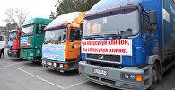 Из Бишкека выехали машины с гумпомощью для пострадавших от стихии в Ош