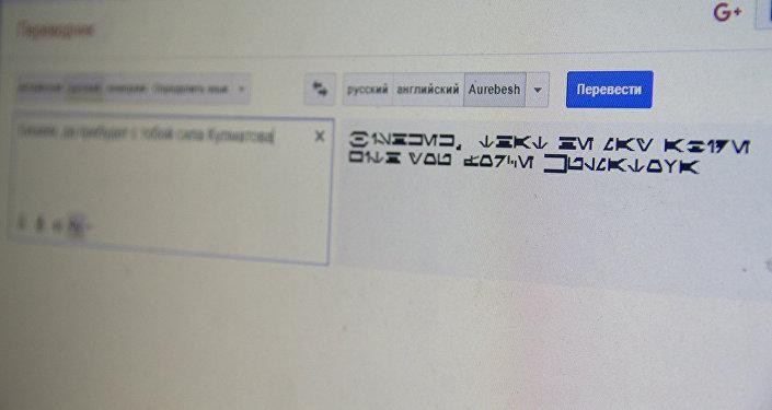 Фраза Бишкек, да пребудет с тобой сила Кулматова на галактическом языке.