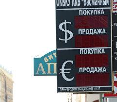 Информационное табло пункта обмена валюты. Архивное фото