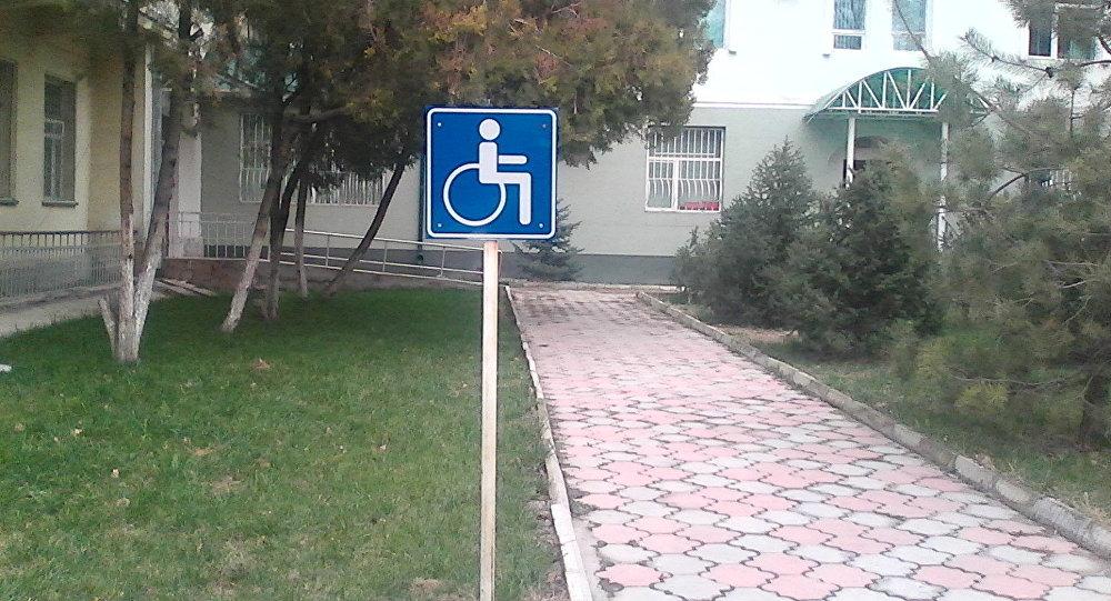 Знак о наличии специального пандуса для инвалидов колясочников в министерстве здравоохранения КР.