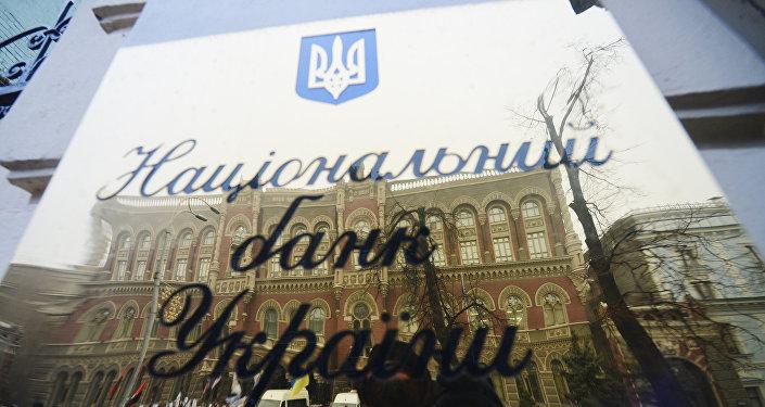 Вывеска Национального банка Украины. Архивное фото