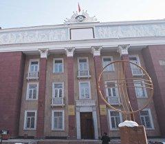 Конституциялык палатанын имараты, архивдик сүрөт