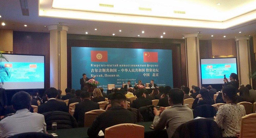Участники на форуме кыргызско-китайского инвестиционного форума.