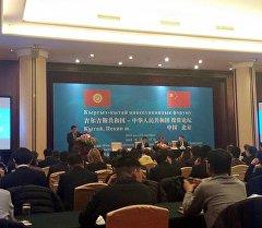 Пекинде кыргыз-кытай инвестициялык форум өттү.
