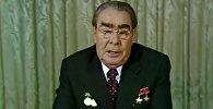Леонид Брежнев - Дорогие Юные Друзья