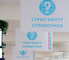 Вывески в здании в центра обслуживания населения в Бишкеке. Архивное фото