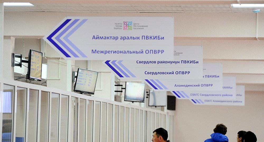 Бишкектеги калкты тейлөө борбору. Архивдик сүрөт