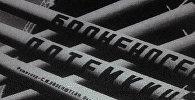 На экранах один из лучших в мире фильмов - Броненосец Потемкин. Архив