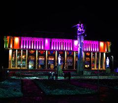Токтогул Сатылганов атындагы филармония.