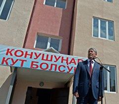Президент Алмазбек Атамбаев во время церемонии вручения ключей от новых квартир военнослужащим Государственной пограничной службы. Архивное фото