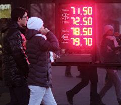 Электронное табло курса обмена валют в центре Москвы. Архивное фото