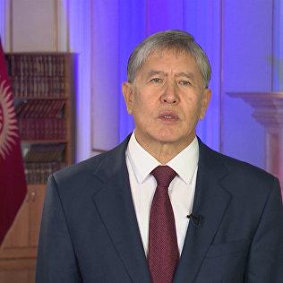 Новогоднее поздравление президента Кыргызстана Алмазбека Атамбаева