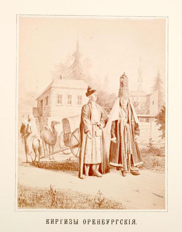Киргизы Оренбурга. 1860-е