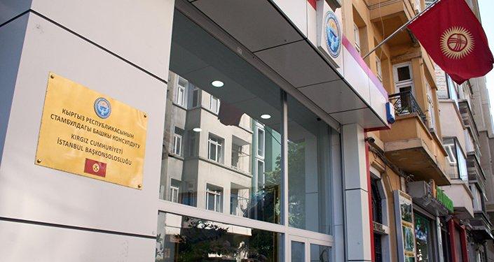 Стамбул шаарындагы Кыргызстандын консулдугу. Архив