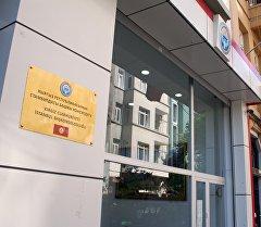 Кыргызстандын Стамбулдагы башкы консулдугунун имараты. Архив