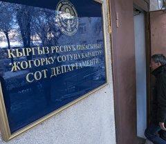 Табличка у здания судебного департамента при Верховном суде Кыргызской Республики в городе Бишкек. Архивное фото