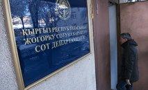 Табличка у здания судебного департамента при Верховном суде КР. Архивное фото