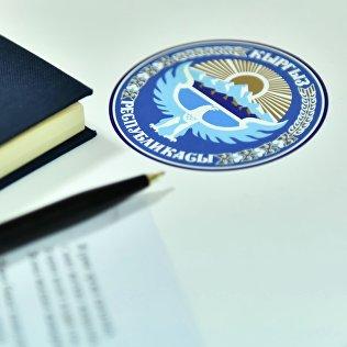 Архивное фото конституции Кыргызской Республики